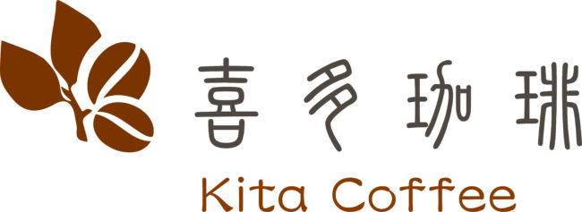 スペシャルティコーヒー、カフェインレスコーヒー販売店|喜多珈琲