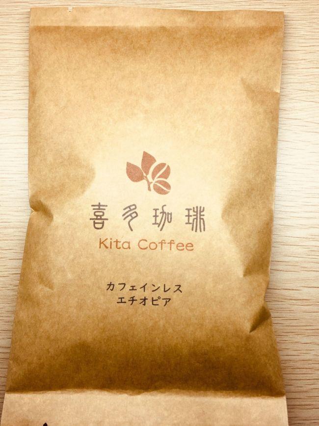 カフェインレスエチオピア